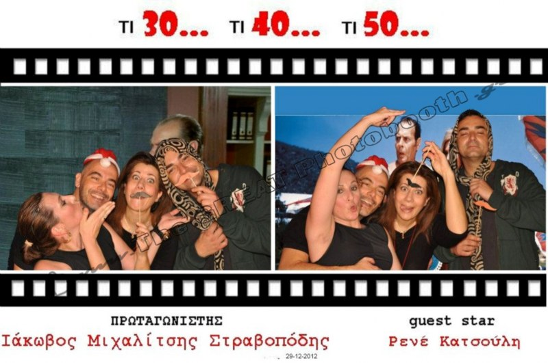 TGP_Party_12
